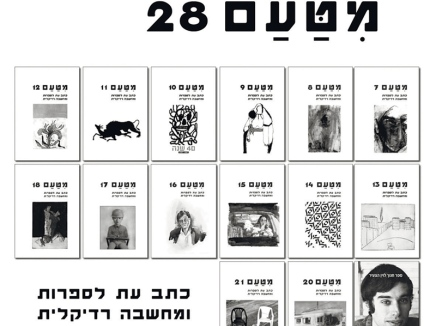 ריחה המר של הבוגנוויליה – ניתוח שלאחר המוות לכתב העת 'מטעם':יהודה ויזן