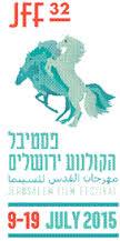 פסטיבל הקולנוע ה-33 – על חומותייך עיר דוד הקרנתי סרטים…