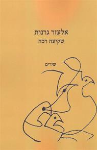 """לאט לך, לאט  –  ביקורת על """"שקיעה רכה"""", ספר שיריו של אלעזר גרנות"""
