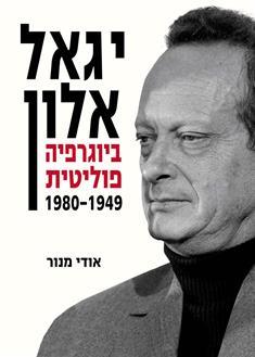 יגאל  אלון ומורשתו: כלים שלובים