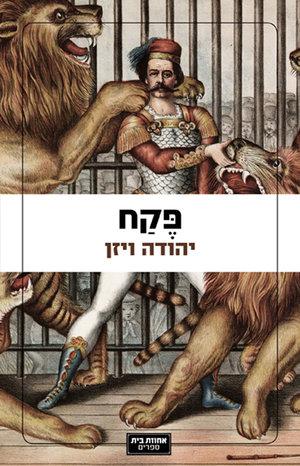 """הפיוט של יהודה ויזן:  סקירה על הרומן """"פקח"""""""