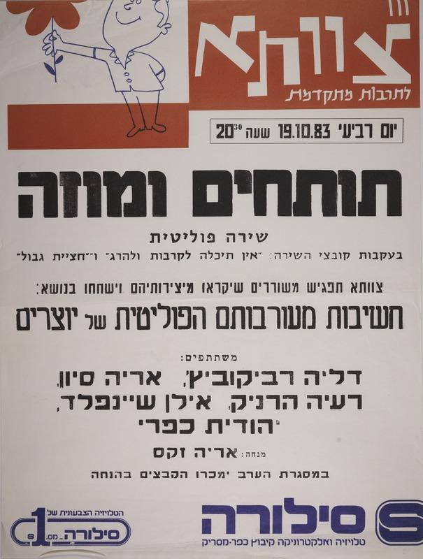 המגמה האנטי-פוליטית בשירה הישראלית
