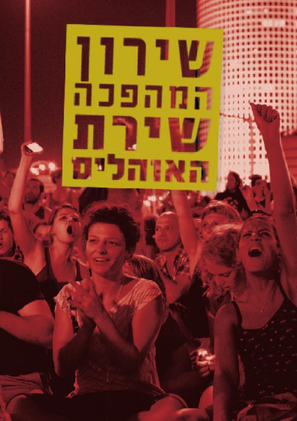 שירת  המחאה והיאוש: המגמה הפוליטית בשירה הישראלית החדשה