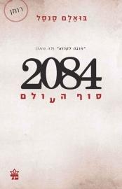 2084: העתיד בעיני סופר אלג'יראי