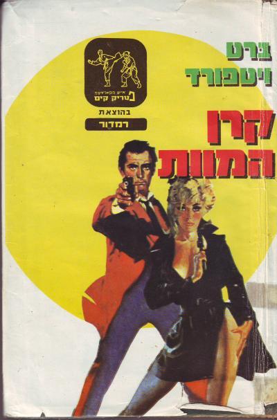 """""""השם הוא קים… פטריק קים"""" – ישראלה דורי על ההצגה """"פטריק קים"""""""