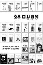 """זמנו של """"מטעם"""" – פרק נוסף בספרו של עמיר סגל על השירה הפוליטית בישראל"""