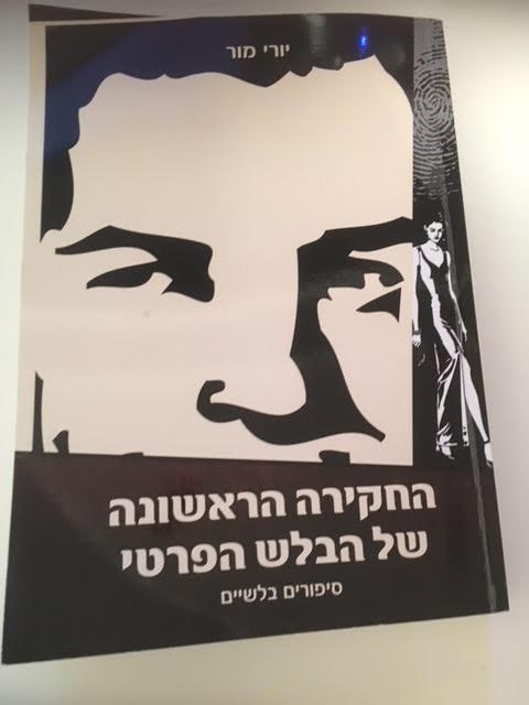 החקירה הראשונה של הבלש הפרטי – ספר הבלשים הראשון בעברית של יורי מור
