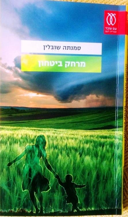 """אלגוריה דחוסה אינטנסיבית וקצרה :  סקירת ספרה  של  סמנתה שובלין """"מרחק ביטחון"""""""