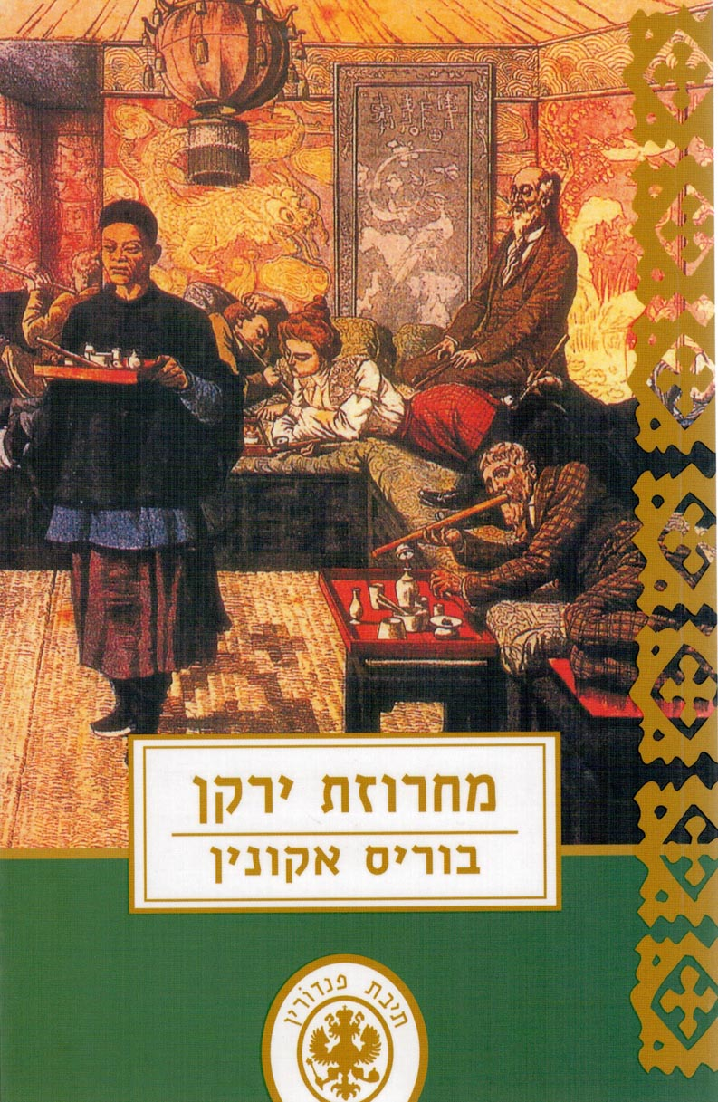 האם אקונין כותב ספרות בלשית טובה? מבט ביקורתי על בוריס אקונין מאת יורי מור