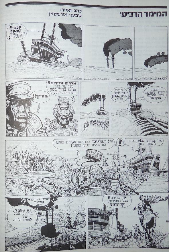 אחיתופל והמימד הרביעי – קומיקס של שמעון וסרשטיין במלאת 40 שנה ל'פנטסיה 2000′
