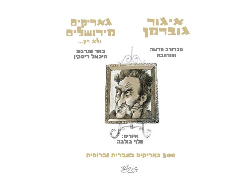 איגרות גוברמן – מירושלים לכל העולם – רשימה מיוחדת מאת יורי מור