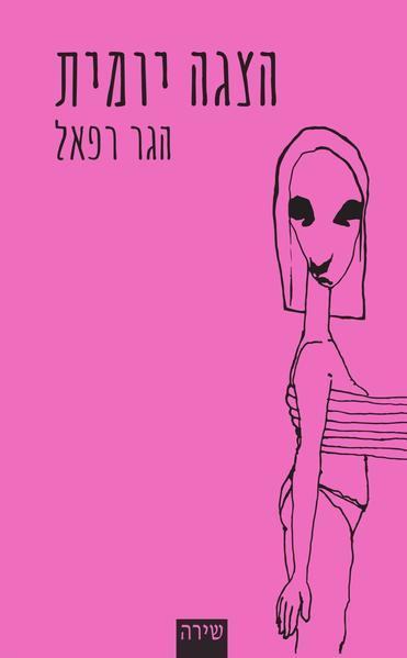 שיר בכותרות – סקירה של אילן ברקוביץ' את 'שיר פמיניסטי' מאת הגר רפאל