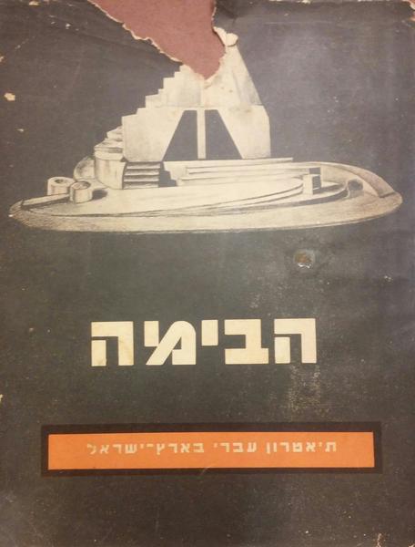 הסגנון עושה תאטרון: עלילות כותב ממוצא רוסי בתיאטרון העברי – רשומה מאת יורי מור