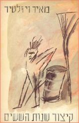 הרהורים על רצינותם של שר חינוך ושל משורר: מאת מאיר ויזלטיר ומאת עמיר סגל
