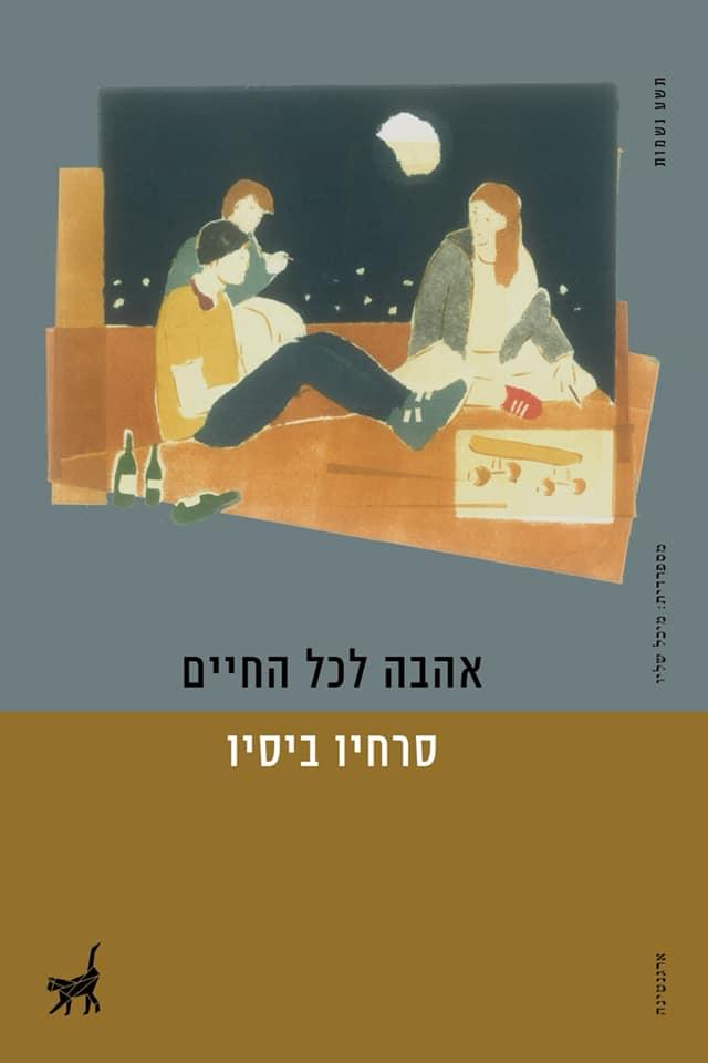 """אהבה שלא תישכח:  המלצה על הספר 'אהבה לכל החיים' מאת סרחיו ביסיו – רשומה מאת ד""""ר ניסים כ""""ץ"""