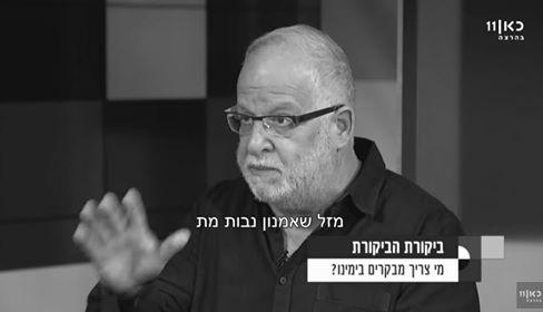 יהודה ויזן: ביקורת טלוויזיה על ביקורת ספרותית