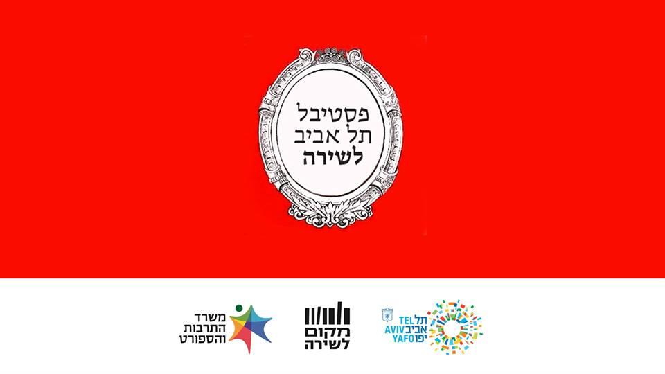 המלצות אנשי 'יקום תרבות' לסוף השבוע 7–8 בדצמבר 2018