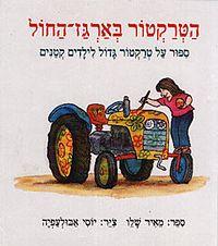 ייצוגים של מוות בספרות ילדים ישראלית: קריאה בספרה של רינת הופר 'אלטע זאכן' ובספרם של מאיר שלו ויוסי אבולעפיה 'הטרקטור בארגז החול' אסתי הלפרין־מימון